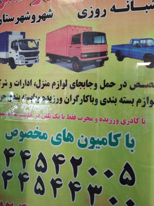 اتوبار تهرانسر