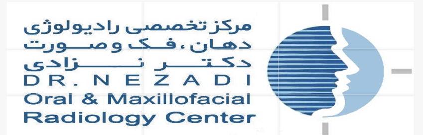 مرکز تخصصی رادیولوژی دهان فک و صورت